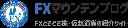 FXブログ | FXマウンテンブログ ひろぴー&ターボ