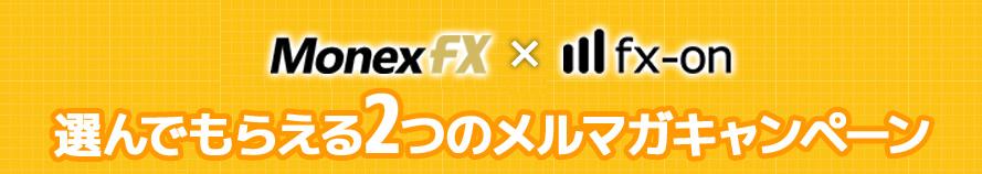 201711マネックスFXメルマガタイアップ