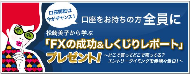 セントラル短資キャンペーンバナー松崎美子レポート