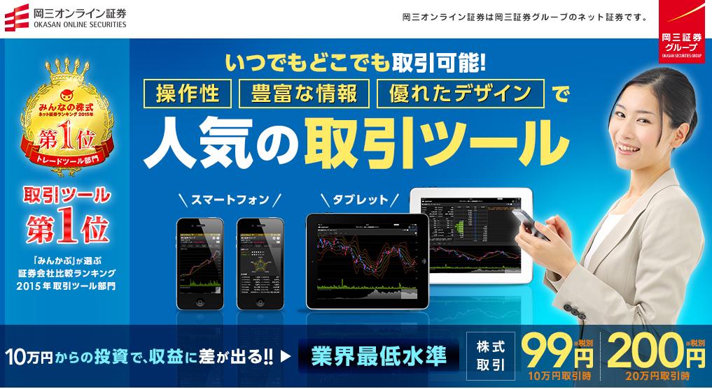 岡三オンライン証券LP