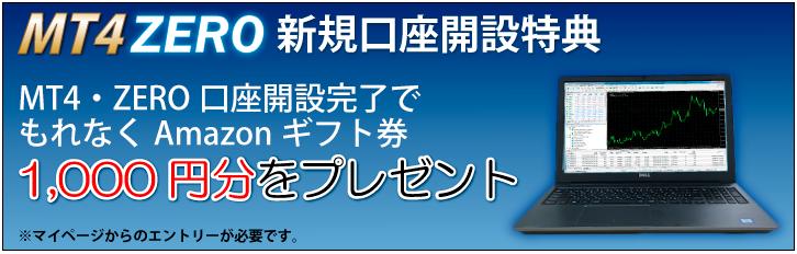 外為ファイネスト_campaign