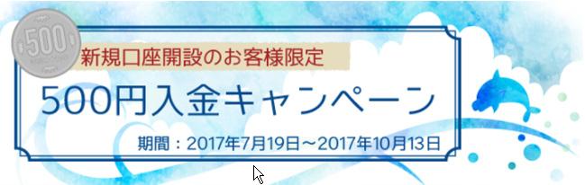 SBIFXトレード500円キャンペーン