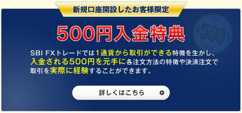 20180329SBIFX_500yen
