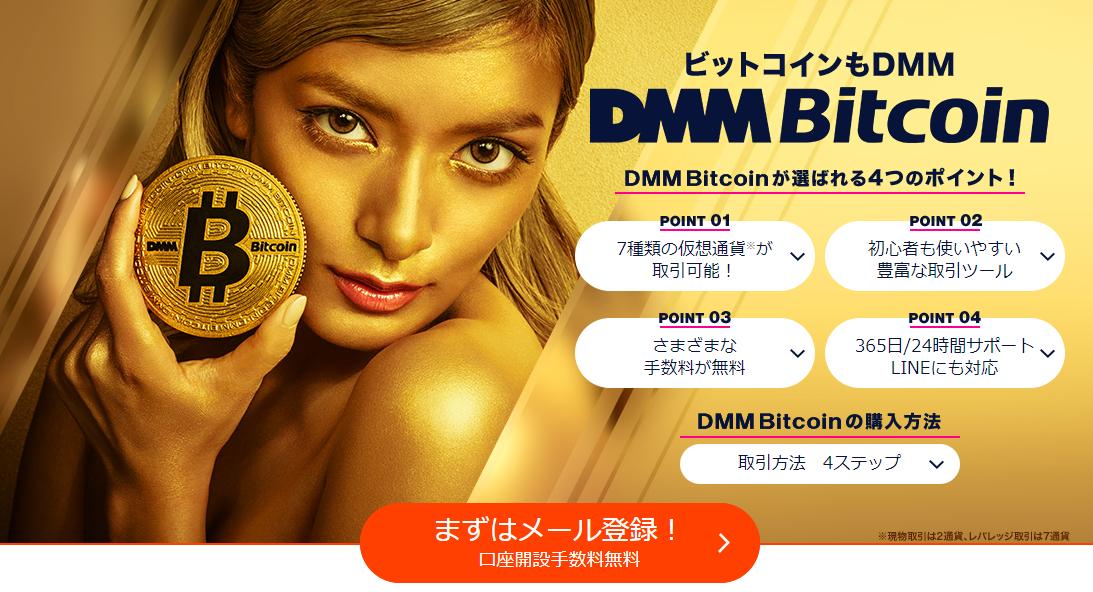 dmmbitcoin_1