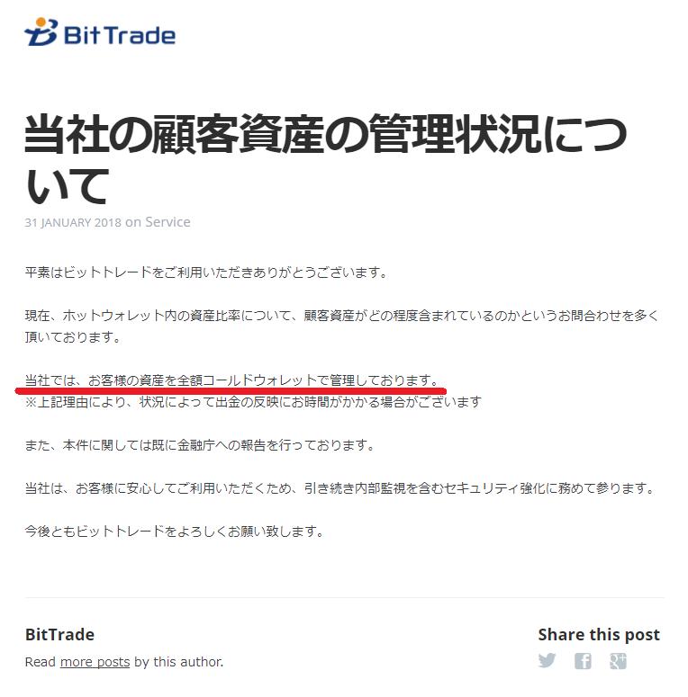 bittrade_coldwallet