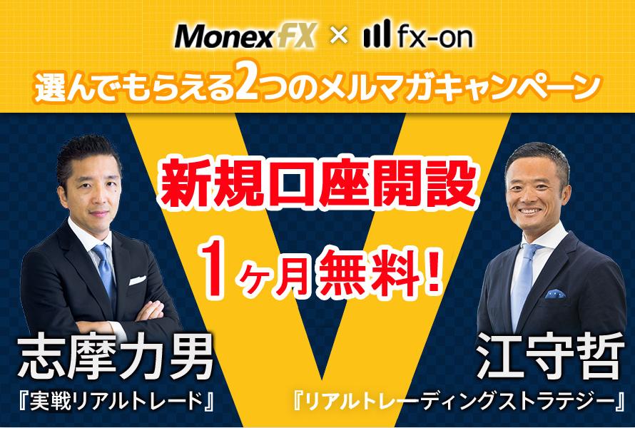 monexfx1